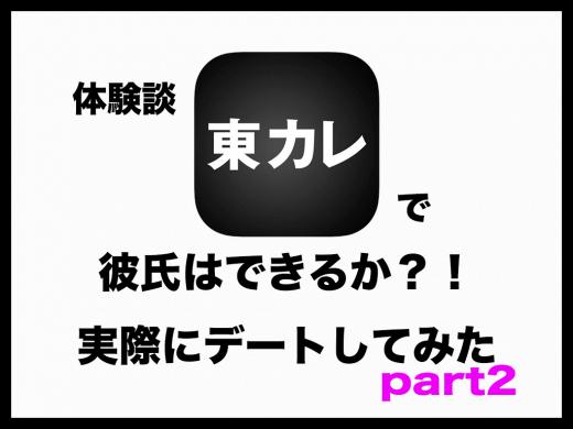 【体験談】東カレデートで彼氏はできるか?!実際にデートしてみたpart2
