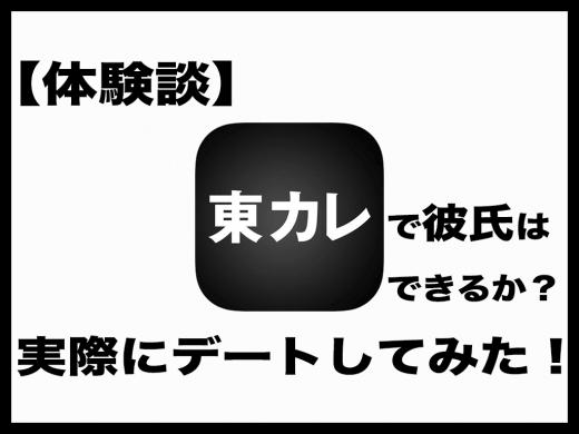 【体験談】東カレデートで彼氏はできるか?!実際にデートしてみた!