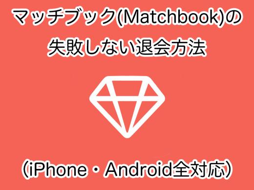マッチブック(Matchbook)の失敗しない退会方法(iPhone・Android全対応)