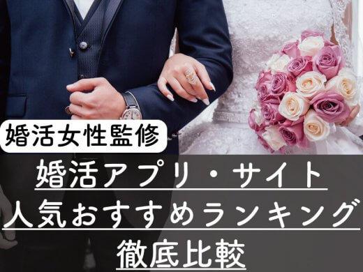 優良婚活アプリ・サイトの人気おすすめランキング一覧比較|無料登録できる!