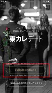 東カレデートFacebook連携ログイン