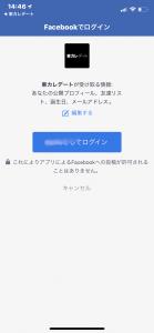 東カレデートFacebookログイン