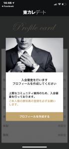 東カレデート入会審査