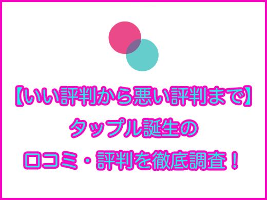 マッチングアプリタップル誕生の口コミ・評判・評価を徹底調査!
