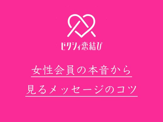 【ゼクシィ恋結び】女性会員の本音から見るメッセージのコツ。