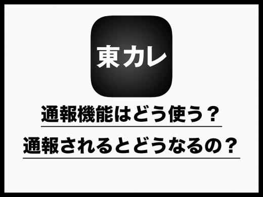 【東カレ】通報機能はどう使う?通報されるとどうなるの?