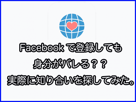 【Omiai】Facebookで登録しても身分がバレる??実際に知り合いを探してみた。