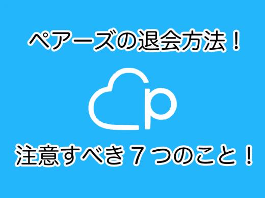 【Pairs】ペアーズの退会方法!注意すべき7つのこと!