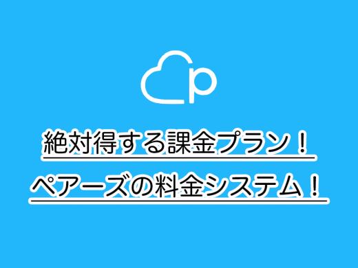 【Pairs】絶対得する課金プラン!ペアーズの料金システム!
