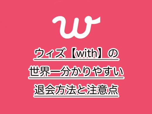 ウィズ【with】の世界一分かりやすいの退会方法と注意点