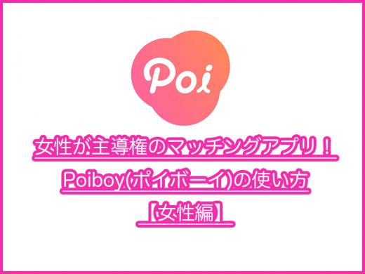 【女性編】女性が主導権のマッチングアプリ!Poiboy(ポイボーイ)の使い方