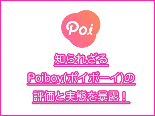 知られざるPoiboy(ポイボーイ)の評価・評判・口コミと実態を暴露!