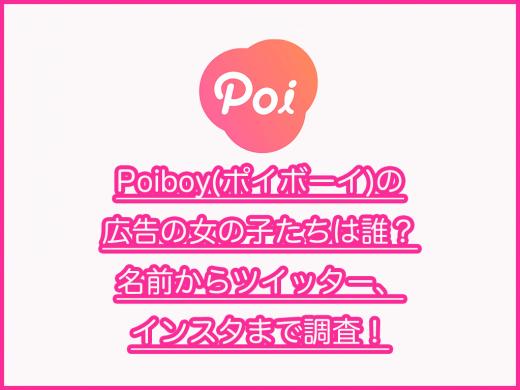 Poiboy(ポイボーイ)の広告の女の子たちは誰?名前からツイッター、インスタまで調査!