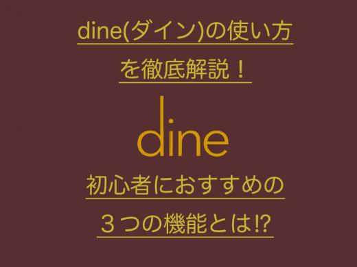 dine(ダイン)の使い方を徹底解説!初心者におすすめの3つの機能とは!?