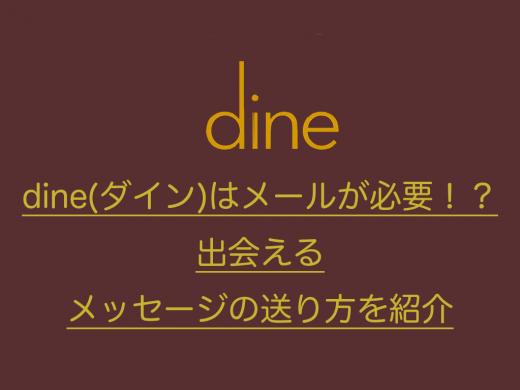 dine(ダイン)はメールが必要!?出会えるメッセージの送り方を紹介