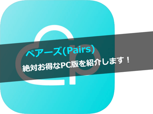 ペアーズ(Pairs)アプリよりもpcサイト(Web版)のほうがお得に使える!パソコンで課金すべし!