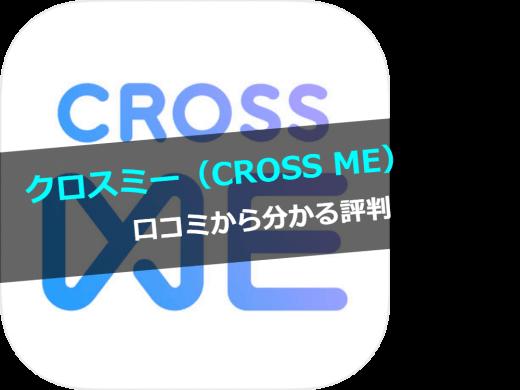 【CROSS ME】クロスミーにサクラや業者はいるの?見分け方を知っていれば最強になれる!