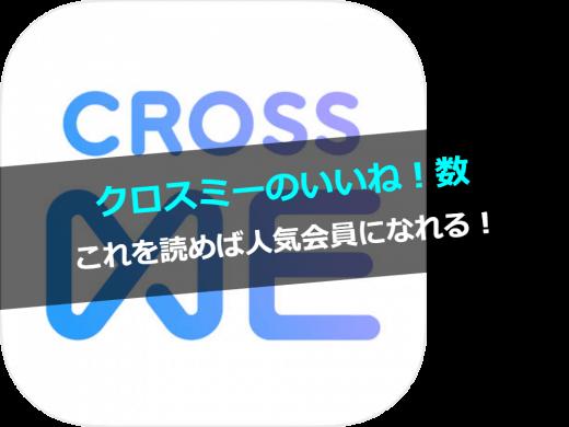 【CROSS ME】クロスミーの男女会員別平均のいいね数といいねを貰うコツ大公開!