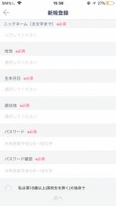 タップルログイン画面
