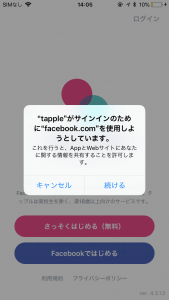 タップル誕生Facebookログイン
