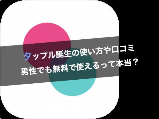 【男性向け】タップル誕生で男性でも無料で使えるって本当?使い方や口コミを徹底解説!