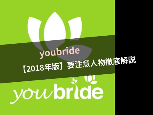 【2019年】youbride(ユーブライド)の要注意人物の手口と特徴を大公開!