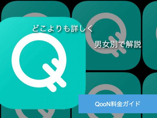どこよりも詳しいQooN(クーン)の料金ガイド|男女別で解説