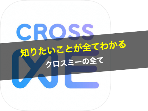 【完全マニュアル】すれ違いを出会いのきっかけにするマッチングアプリCROSS ME(クロスミー)を全力で解説!