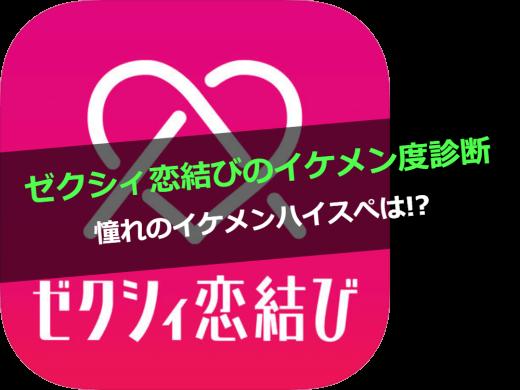 ゼクシィ恋結びのイケメン度診断!憧れのイケメンハイスぺはいるのか!?