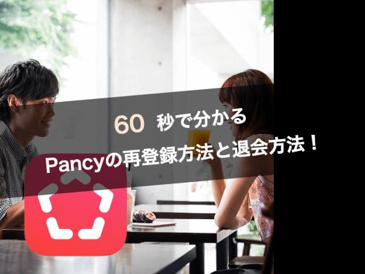 【写真あり】Pancy(パンシー)の60秒で分かる再登録方法と退会方法!