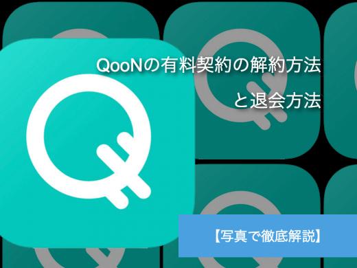 【写真で徹底解説】QooN(クーン)の有料契約の解約方法と退会方法
