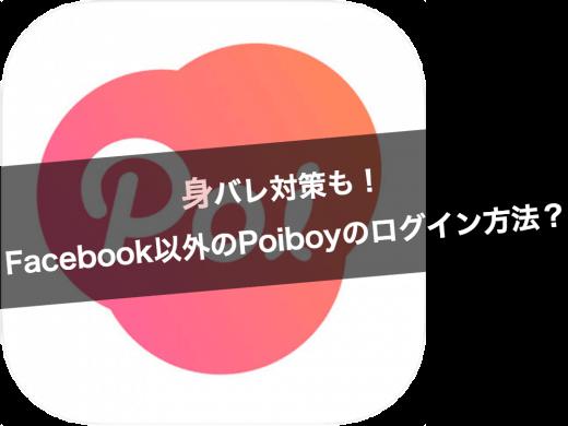 Facebook以外のログインもできるPoiboy(ポイボーイ)の登録方法を解説!