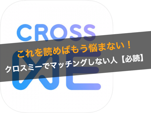 【cross me】クロスミーの4つのアプローチ方法と実際に渋谷でマッチングしてみた結果!