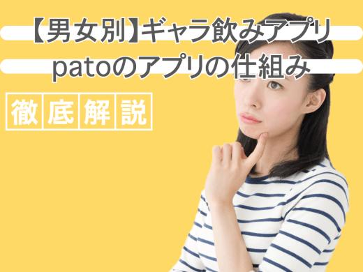 【男女別】ギャラ飲みアプリpato(パト)のアプリの仕組みを徹底解剖!