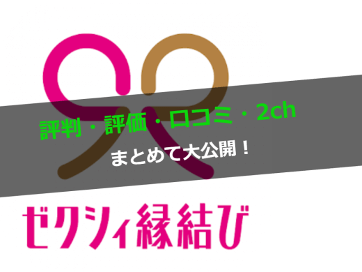 【完全まとめ】ゼクシィ縁結びに関する評判・評価・口コミ・2chをまとめて大公開!