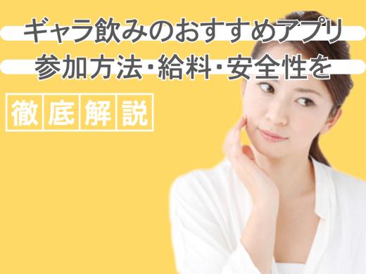 【徹底解説】ギャラ飲みのおすすめアプリ・参加方法・給料・安全性を大公開!