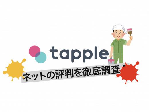 【完全マニュアル】タップル誕生は趣味から繋がる気軽に出会えるマッチングアプリ!
