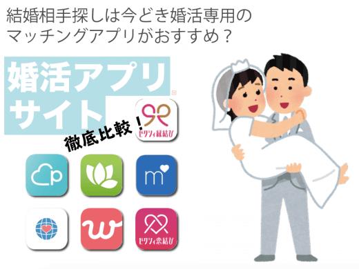 婚活アプリ・サイト人気おすすめランキング一覧比較!無料あり!