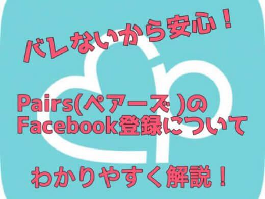 バレないから安心!Pairs(ペアーズ)のFacebook登録についてわかりやすく解説!