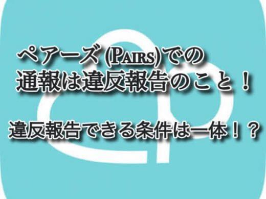 ペアーズ(Pairs)での通報は違反報告のこと!違反報告できる条件は一体!?