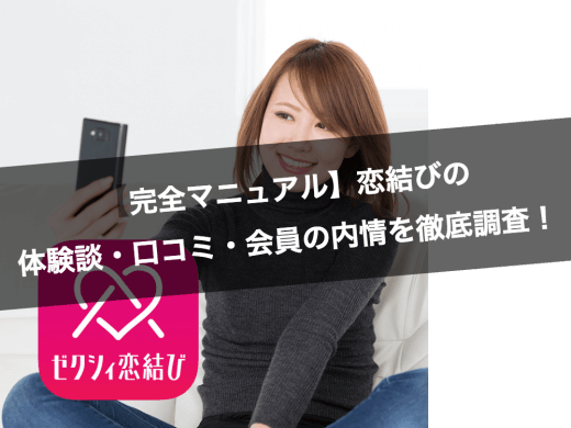 【完全マニュアル】ゼクシィ恋結びはおすすめのマッチングアプリ?全貌を公開いたします!