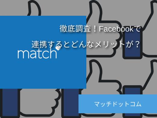 マッチドットコム(Match.com)でFacebook連携のメリットとは?知っておきたい身バレ対策