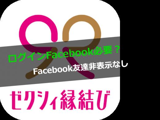 ゼクシィ縁結びにFacebook友達非表示の機能はない!2つのログイン方法