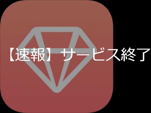 【速報】Matchbook(マッチブック)サービス終了のスケジュール公開!