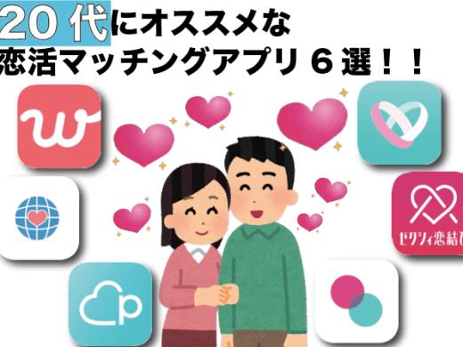 【徹底比較】20代の男女にオススメな恋活マッチングアプリ6選!