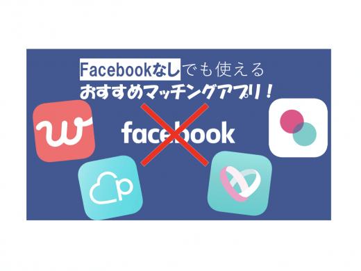 【徹底比較】Facebookなしでも使える!おすすめマッチングアプリ
