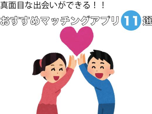 真面目な出会いができるアプリ11選!!【出会える方法も伝授】