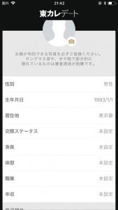 東カレデート審査