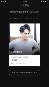 東カレデート審査待ち
