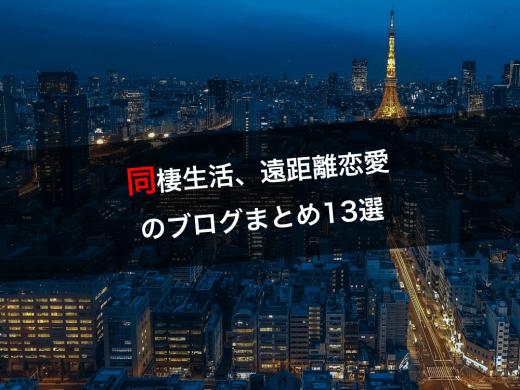 「同棲生活」「遠距離恋愛」のブログまとめ13選